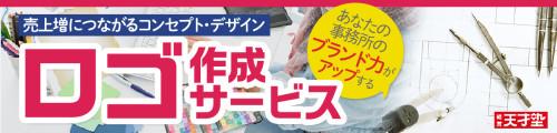 ロゴデザイン作成サービス