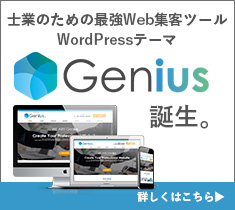 WordPressテーマ「Genius」