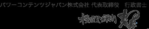 name_yokosuka_syomei