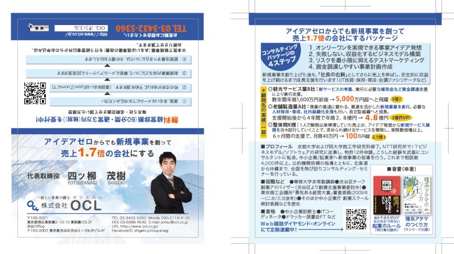 img_samplecard_yotuyanagi